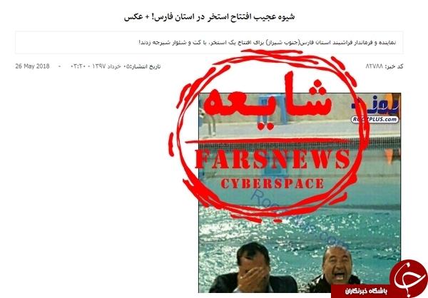 از شایعه تا واقعیت افتتاح استخر با کتوشلوار!+ تصاویر