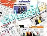 صفحه نخست روزنامه های اقتصادی 6 خردادماه