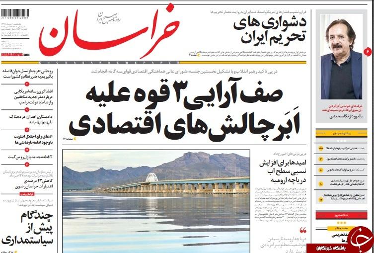 حمایت قوای مقننه و قضاییه از تلاش دولت برای حل مشکلات مردم/ جنایت آل سعود با سلاحهای آمریکایی در یمن