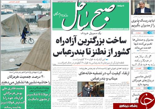 صفحه نخست روزنامه هرمزگان یکشنبه ۶ خرداد سال ۹۷