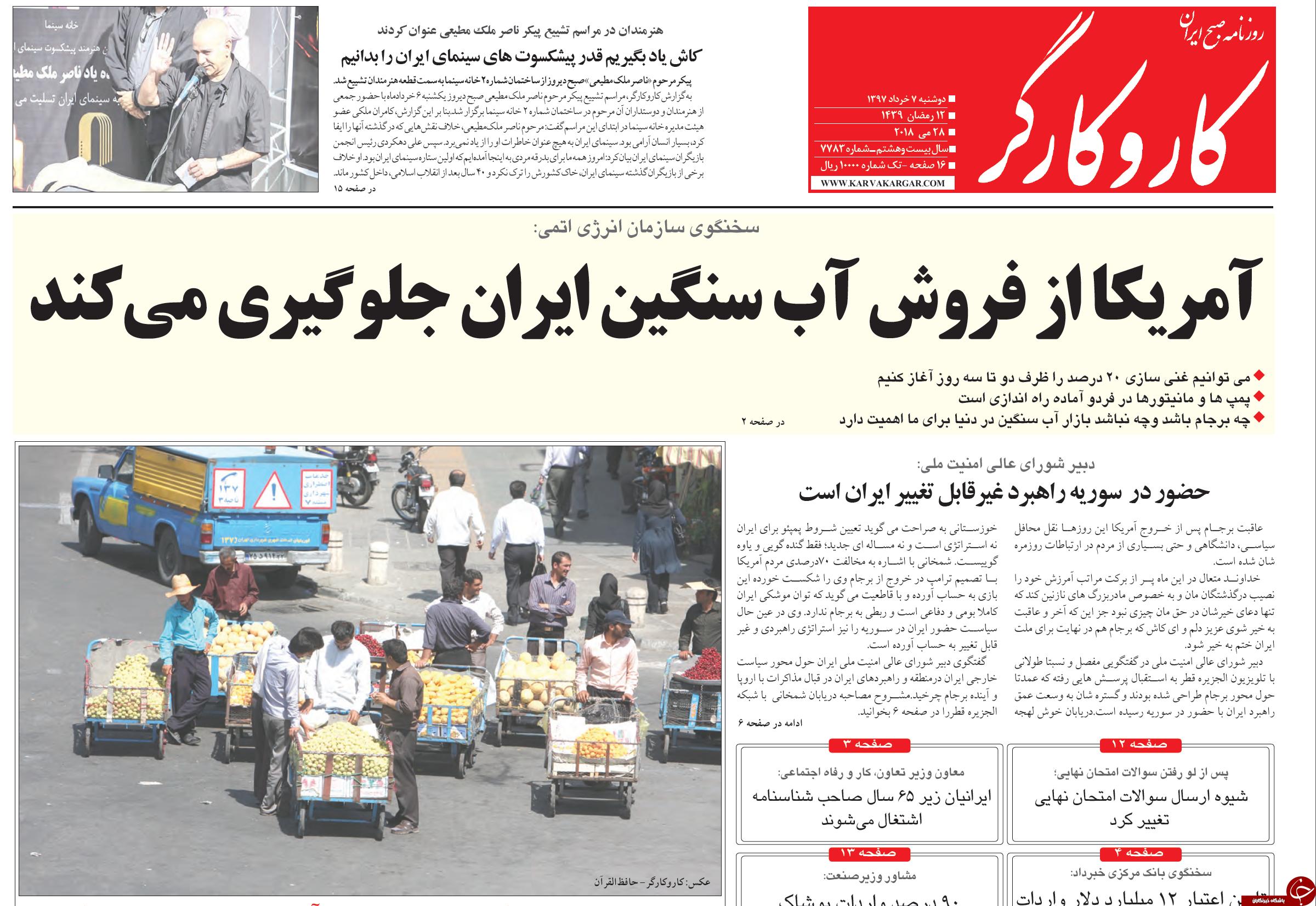 نوید خوش به سپرده گذاران ثامن الحجج/دو تابعیتیها در بانک مرکزی مشاور بودهاند/اقتصاد بیبرجام با مردم