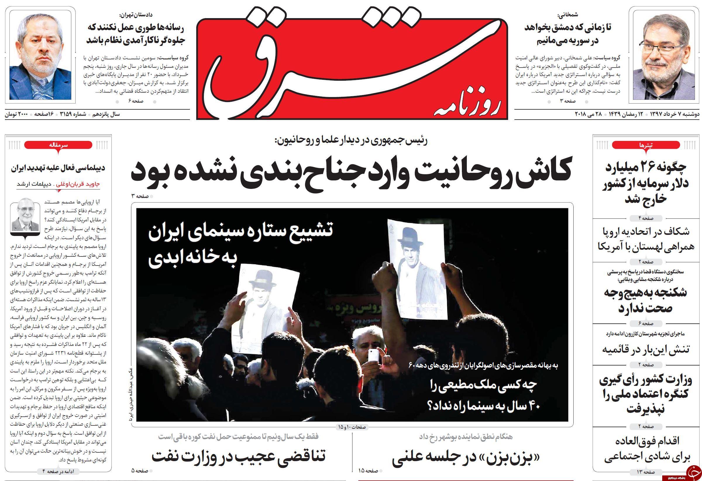 لاریجانی در تله 3 قطبی/اقتصاد بیبرجام با مردم/جامهای ایرانی در جام جهانی