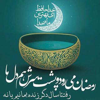 بهترین عمل در شب عید فطر + فیلم