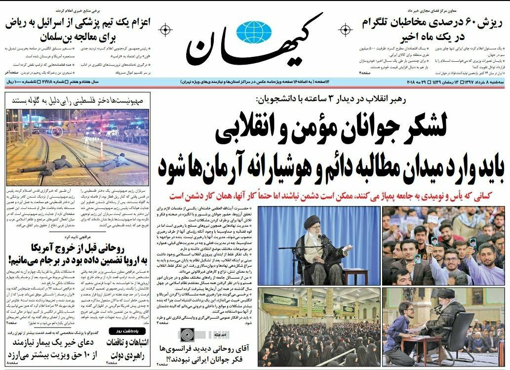 از دیدار دانشجویان با رهبر معظم انقلاب تا «نه» هند به تحریمهای آمریکا علیه ایران