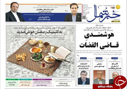 صفحه نخست روزنامههای مازندران سه شنبه ۸ خرداد