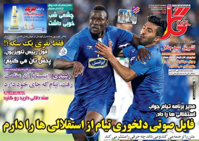 روزنامههای ورزشی ۹ خرداد
