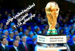 لحظه به لحظه با حواشی جام جهانی ۲۰۱۸ / روز نُهم