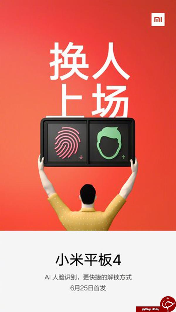 شیائومی حسگر تشخیص چهره به Mi Pad 4 اضافه میکند +تصاویر