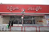 باشگاه خبرنگاران -تکمیل چهاردهمین بازار روز کوثر در جنوب غربی اصفهان