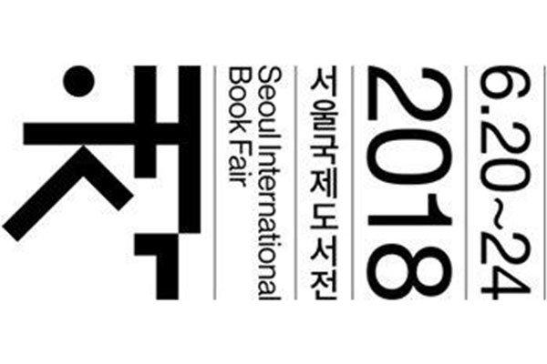 امضای تفاهم ایران با کره جنوبی و تایوان برای تبادل غرفه درنمایشگاه کتاب