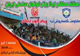 باشگاه خبرنگاران -شهرآورد فوتبال ساحلی در آزادی اردکان