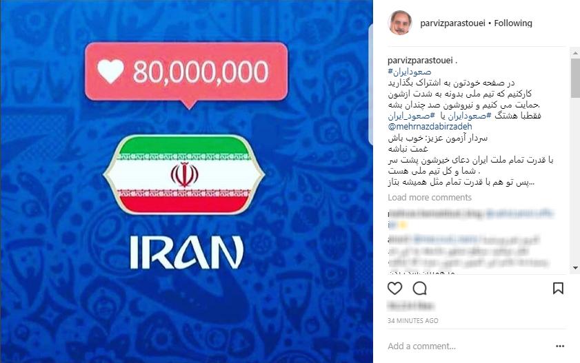 درخواست پرویز پرستویی از کاربران : #صعود_ ایران به اشتراک بگذارید