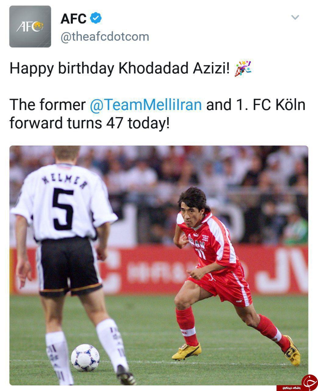 تبریک AFC به مناسبت تولد خداداد عزیزی +تصویر