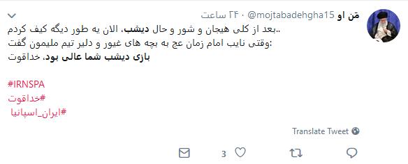 واکنش کاربران به تقدیر رهبری از فوتبالیست های ایرانی