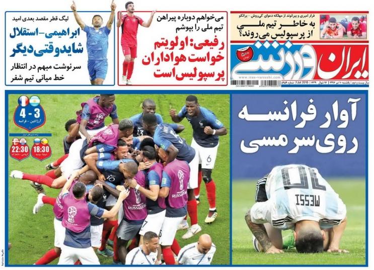 روزنامههای ورزشی دهم تیرماه