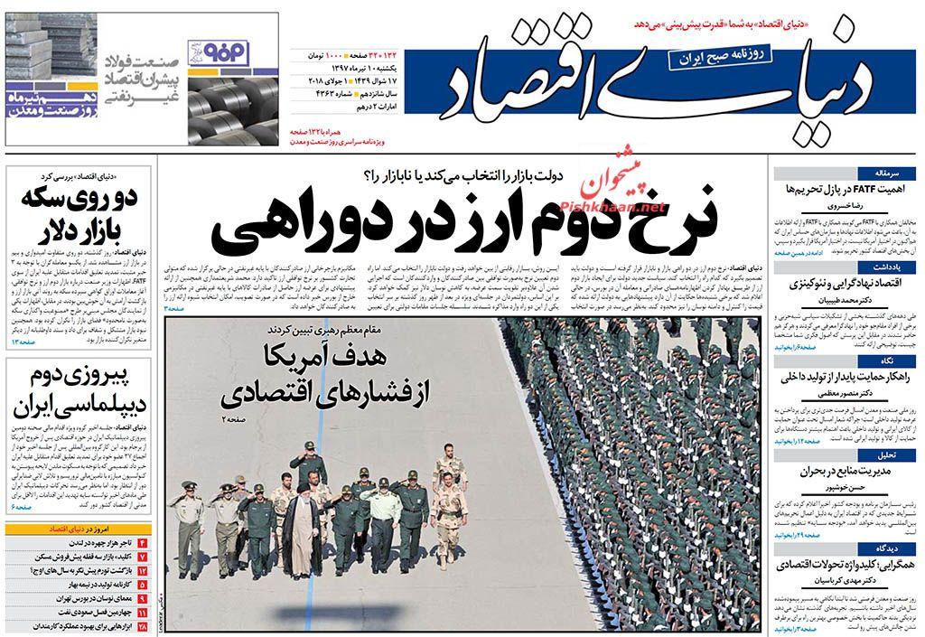 صفحه نخست روزنامه های اقتصادی 10 تیرماه
