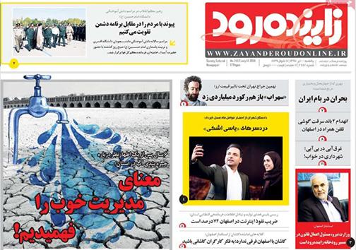 صفحه نخست روزنامه های استان اصفهان یکشنبه 10 تیر ماه