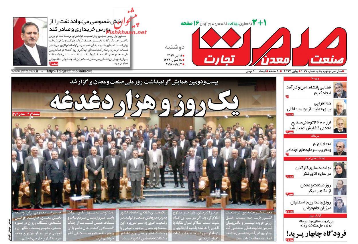 صفحه نخست روزنامه های اقتصادی 11 تیرماه
