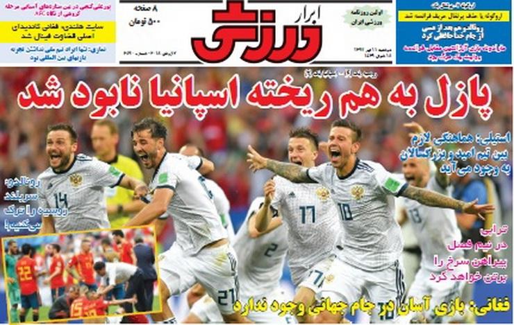 روزنامههای ورزشی یازدهم تیرماه