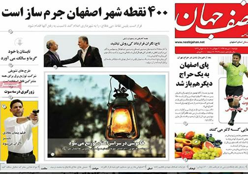 صفحه نخست روزنامه های استان اصفهان دوشنبه 11 تیر ماه