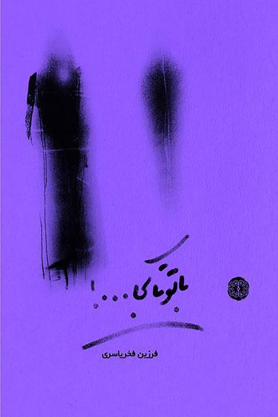 رمان جدید فخر یاسری منتشر شد