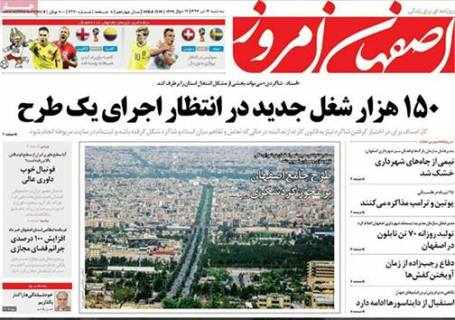 صفحه نخست روزنامه های استان اصفهان سه شنبه 12 تیر ماه