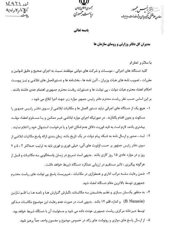 دستور عجیب و جالب دفتر رئیس جمهور به دستگاههای دولتی!/ تخلف کنید در کارنامهتان ثبت میشود! +سند