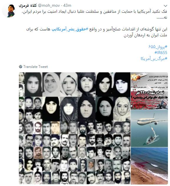 حقوق بشر آمریکایی یعنی تجلیل از قاتلان  290  مسافر بی گناه