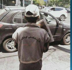 توقف طرح فروش روزنامه توسط نوجوانان در مشهد