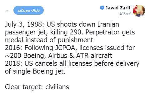 یادداشت ظریف به مناسبت سی امین سالگرد حمله آمریکا به ایرباس ۶۵۵