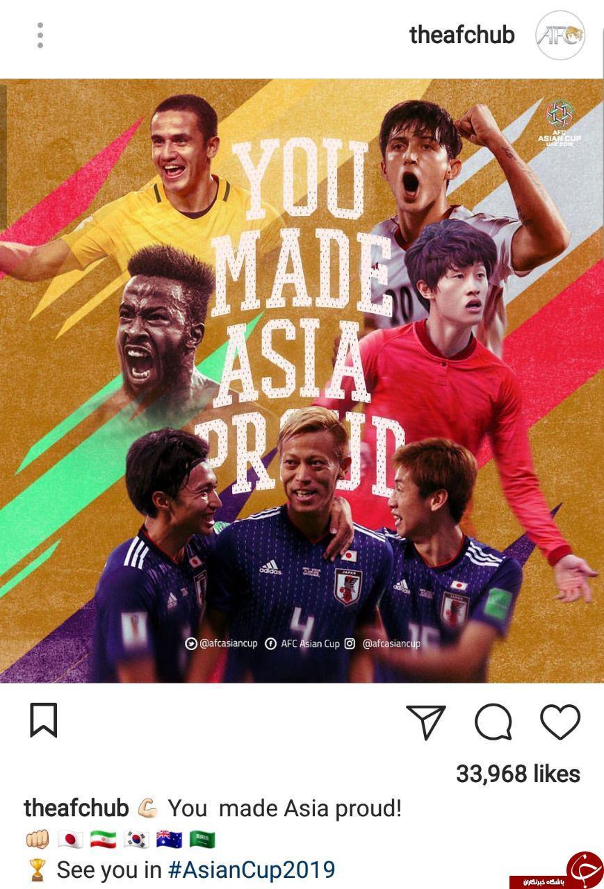 پست اینستاگرامی صفحه AFC پس از حذف تنها نماینده باقیمانده آسیا از جام جهانی +تصویر