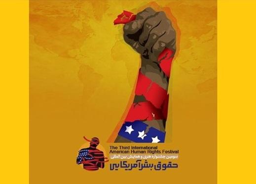 آغاز اختتامیه سومین جشنواره حقوق بشر آمریکایی