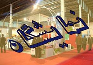 گشایش نمایشگاه بینالمللی صنعت ساختمان در شیراز