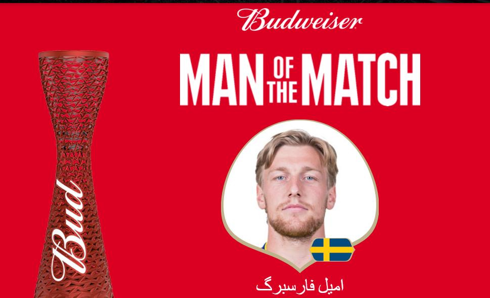 سوئد ۱ - ۰ سوئیس / ادامه شگفتی سازی سوئدی ها با غلبه بر تیم یازدهم جهان