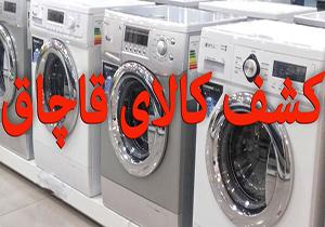 ماشین لباسشوییهای میلیاردی متوقف شدند