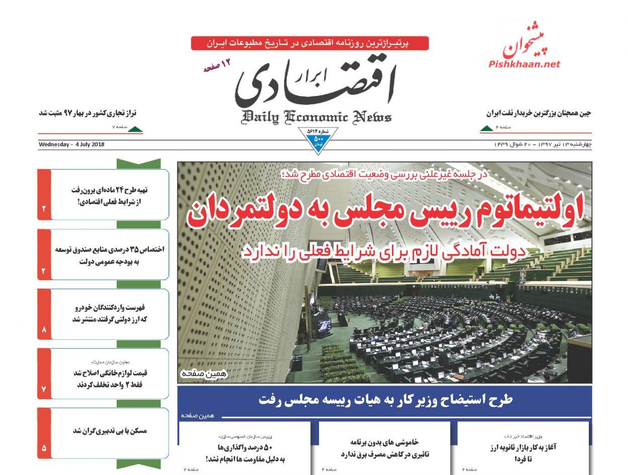 صفحه نخست روزنامه های اقتصادی 13 تیرماه