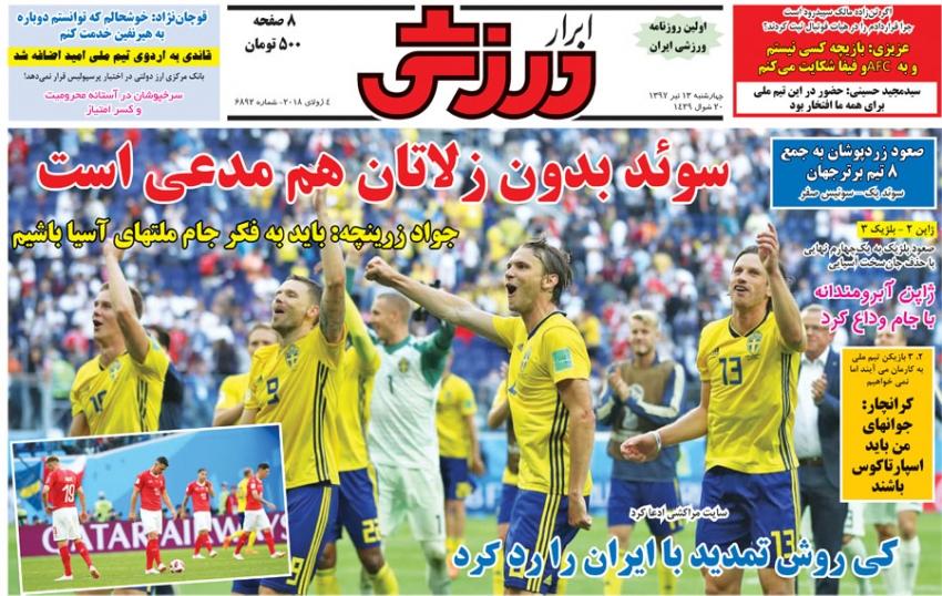 روزنامه ابرار ورزشی - 13 تیر