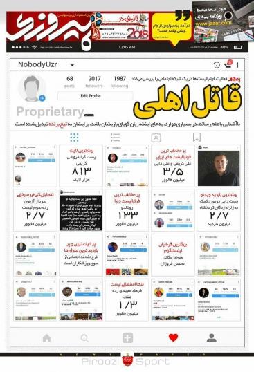 روزنامه پیروزی - 13 تیر