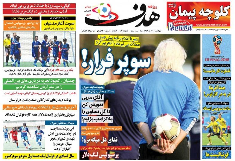 روزنامه هدف - 13 تیر