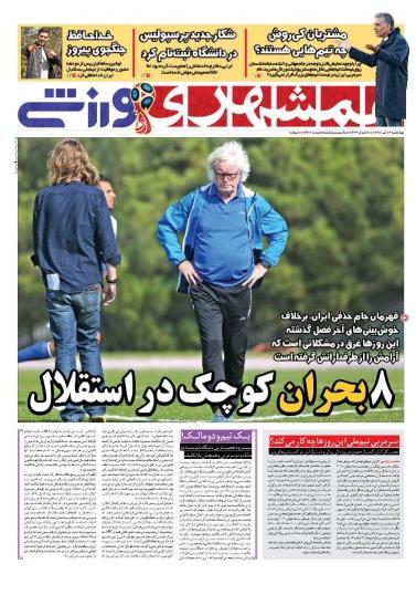 روزنامه همشهری ورزشی - 13 تیر