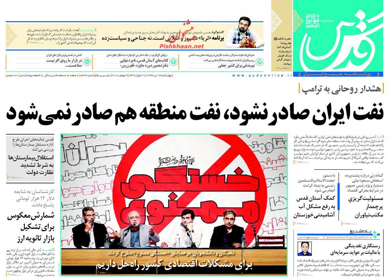 صفحه نخست روزنامههای خراسان رضوی چهارشنبه 13 تیر
