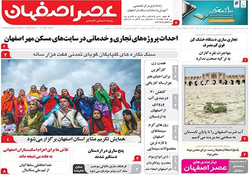 صفحه نخست روزنامه های استان اصفهان چهارشنبه 13 تیر ماه