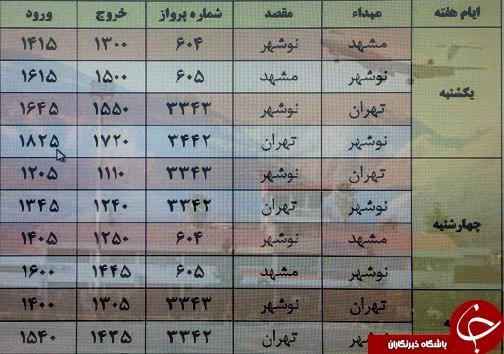 پروازهای چهارشنبه ۱۳ تیرماه از فرودگاه های مازندران
