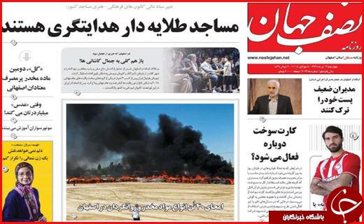 از تیر خلاص در بازار نفتی ایران تا اختصاص 220 میلیارد تومانی به خصارت دیدگان زلزله