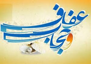 برگزاری برنامه هایی ویژه هفته عفاف و حجاب در شهرستان بهار