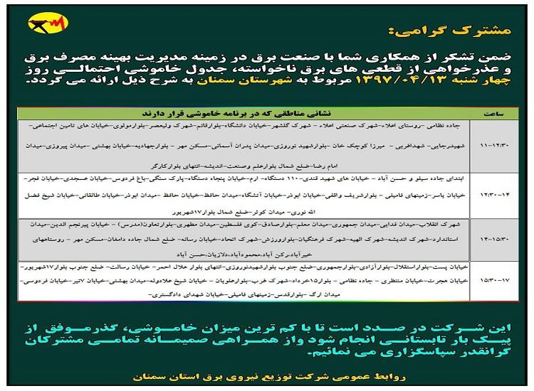 اعلام جدول خاموشی و قطع برق در استان سمنان