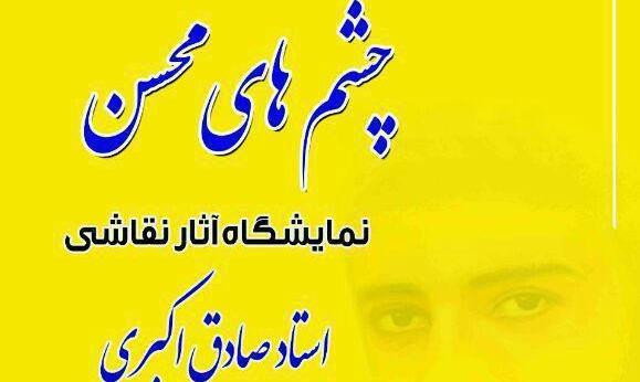 نمایشگاه نقاشی چشمهای محسن در ایلام افتتاح میشود