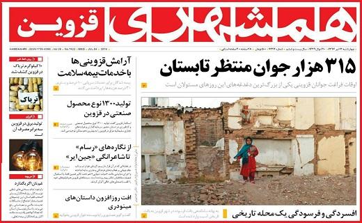 صفحه نخست روزنامه استان قزوین در سیزدهم تیر ماه