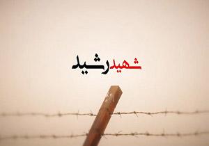 آخرین فیلم از شهید مدافع حرم محمدابراهیم رشید در مستند ضد گلوله