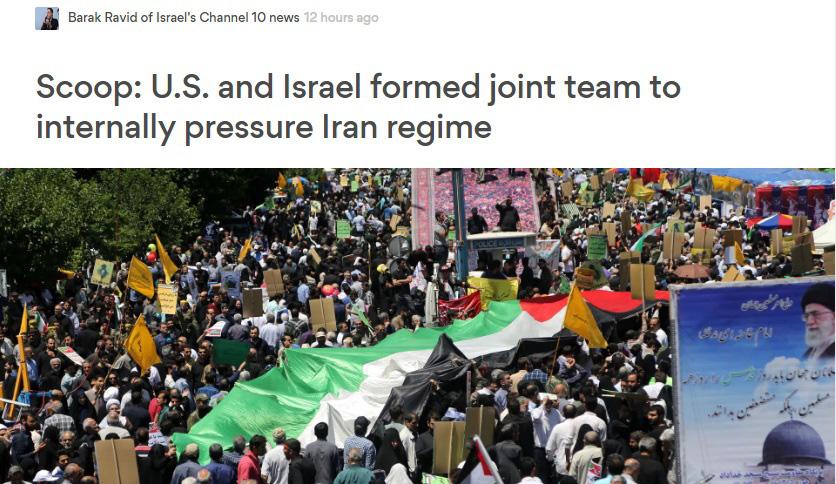 تشکیل کارگروه مشترک آمریکا و اسرائیل برای ناآرام کردن ایران